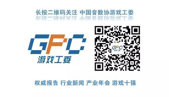 游戏工委组建报告编撰工作组 《中国游戏产业报告》再踏新征程