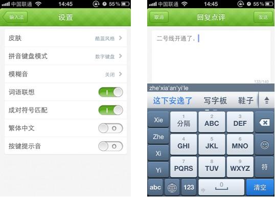 搜狗手机输入法SDK再添新成员 IN成都新版上线