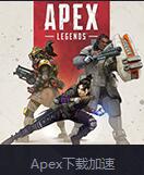 腾讯网游加速器上线《Apex英雄》,支持注册、下载、游戏三重加速