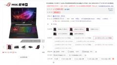 新学期新装备 ROG千元优惠