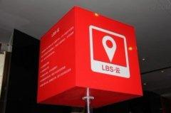 百度LBS事业部成立