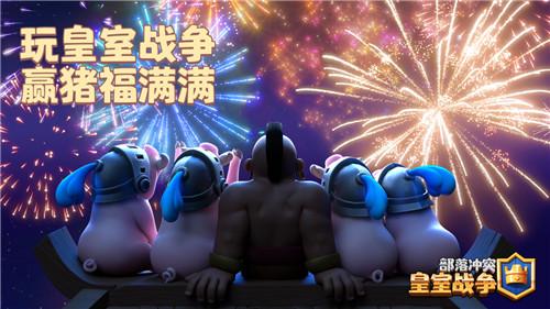 杨超越携手《皇室战争》贺岁新春 开启88万现金抽奖活动!