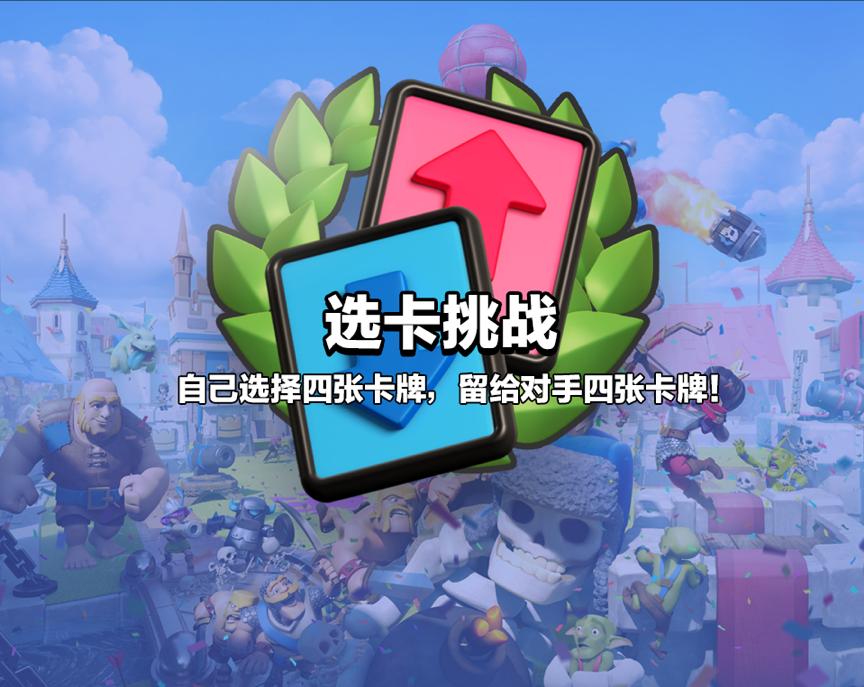 皇室战争新春猪福挑战怎么玩?