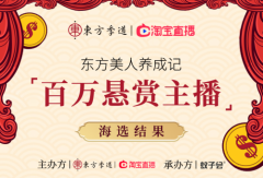 东方季道携手淘宝直播,首发直播选秀综艺,创