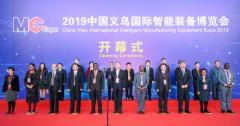 2019中国义乌国际智能装备