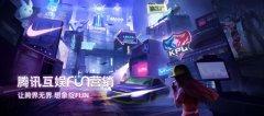 2019年腾讯互娱FUN营销年度案例盘点:让跨界无界
