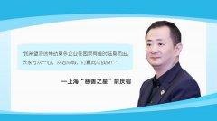 """""""慈善之星""""俞庆榕先生疫情期间捐款、捐物30余"""