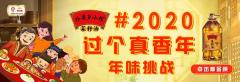 春节营销案例:金龙鱼外婆乡小榨如何在抖音上发