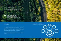 立邦中国发布2019企业社会责任报告:以科技驱动