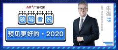 中国营销新闻网:2020领导者说 || 互动通传媒集团