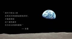 远景CEO张雷:气候危机没有疫苗