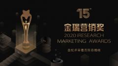 2020金瑞营销奖iResearch Marketing Awards评委阵容公布