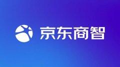 京东商智宣布服务全面升级 助力商家高效运营